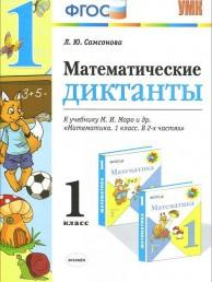 Математические диктанты 1 Класс к учебнику Моро Пособие Самсонова