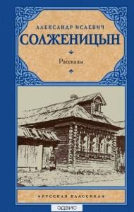Рассказы Книга Солженицын Александр 12+