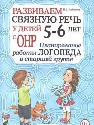 Развиваем связную речь у детей 5 6 лет с ОНР Пособие Арбекова