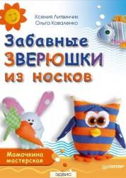 Забавные зверюшки из носков Мамочкина мастерская Книга Литвинчик