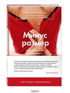 Минус размер Новая безопасная экспресс диета Книга Ковальков Алексей 16+