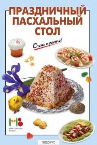 Праздничный пасхальный стол Книга Ильичева С 16+
