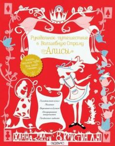 Рукодельное путешествие в Волшебную страну Алисы Книга Рид Болдри 5-699-76660-4