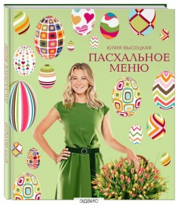 Пасхальное меню Книга Высоцкая