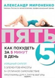Пять Как похудеть за 5 минут в день Книга Мироненко 12+