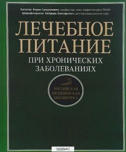 Лечебное питание при хронических заболеваниях Книа Каганов