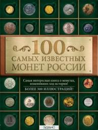 100 самых известных монет России Книга Гулецкий