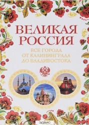 Великая Россия Все города от Клининграда до Владивостока Книга Лурье Павел 0+