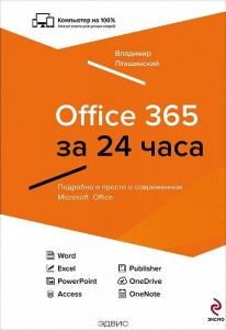 Office 365 за 24 часа Книга Пташинский