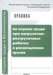 Правила по охране труда при погрузочно разгрузочных работах и размещении грузов Пособие Савостьянова