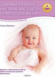 Здоровье развитие и безопасность детей первого года жизни Книга Баркан