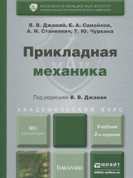 Прикладная механика учебник Джамай