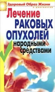 Лечение раковых опухолей народными средствами ЗОЖ Книга Жалпанова Линиза