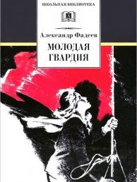 Молодая гвардия Книга Фадеев Александр 16+