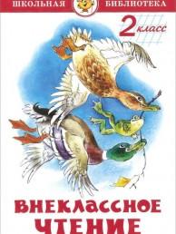 Внеклассное чтение 2 класс Школьная библиотека Книга Юдаева МВ 6+