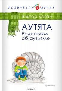 Аутята Родителям об аутизме Книга Каган 12+