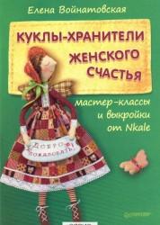 Куклы хранители женского счастья мастер классы и выкройки от Nkale Брошюра Войнатовская 12+