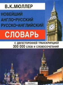Новейший англо русский русско английский словарь с двухсторонней транскрипцией 300 000 слов и словосочетаний Пособие Мюллер ВК 6+