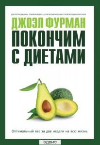 Покончим с диетами Книга Фурман