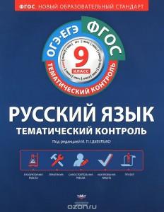 Русский язык Тематический контроль 9 класс Пособие + вкладыш Цыбулько ИП