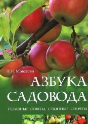 Азбука садовода полезные советы сезонные секреты Книга Мовсесян