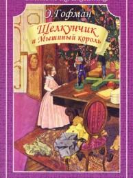 Щелкунчик и Мышиный король Библиотечка школьника Книга Гофман Эрнст Теодор Амадей 6+