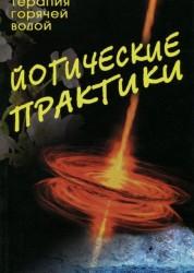 Йогические практики терапия горячей водой Книга Сахарова