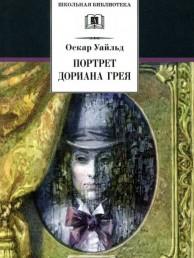 Портрет Дориана Грея Книга Уайльд Оскар 16+