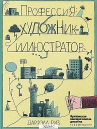 Профессия художник иллюстратор Книга Риз 6+