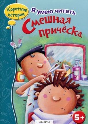 Я умею читать Короткие истории Смешная прическа Книга Терентьева