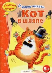 Я умею читать Короткие истории Кот в шляпе Книга Терентьева