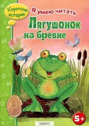 Я умею читать Короткие истории Лягушонок на бревне Книга Терентьева