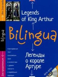 Билингва Легенда о короле Артуре Legends of King Arthur Книга + CD