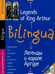 Билингва Легенда о короле Артуре Legends of King Arthur Книга + CD