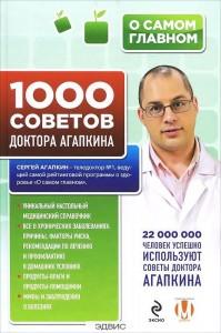 1000 советов доктора Агапкина Книга Агапкин Сергей 16+