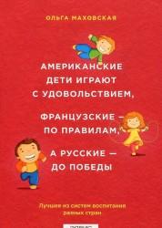 Американские дети играют с удовольствием Французские по правилам а русские до победы Книга Маховская