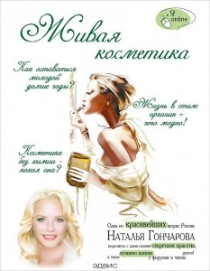 Живая косметика Книга Костина 5-17-086485-0