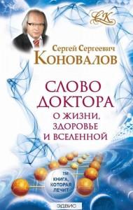 Слова доктора о жизни здоровье и вселенной Книга Коновалов