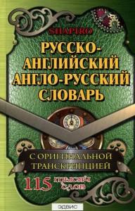 Русско английский англо русский словарь 115 тысяч слов с оригинальной транскрипцией Учебное пособие Шапиро В