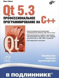 Qt 5.3 Профессиональное программирование на С++ Книга Шлее М