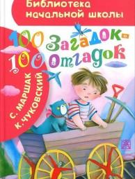 100 загадок 100 отгадок Книга Маршак Самуил 0+
