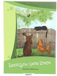 Каникулы кота Егора Книга Наволочкин