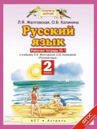 Русский язык 2 Класс Рабочая тетрадь в 2 частях Комплект Желтовская 5-271-41058-1