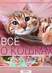 Все о кошках Книга Скиба