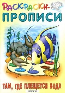Там где плещется вода Раскраски прописи Кузьмина