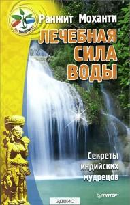 Лечебная сила воды Секреты индийских мудрецов Книга Моханти