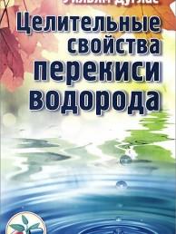 Целительные свойства перекиси водорода Книга Дуглас Уильям 16+