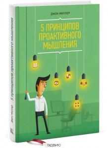 5 принципов проактивного мвшления Книга Миллер