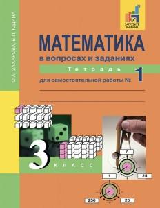 Математика в вопросах и заданиях Тетрадь для самостоятельной работы 3 класс Рабочая тетрадь часть 1 Захарова ОА 6+