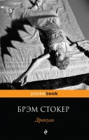 Дракула Книга Стокер Брэм 16+